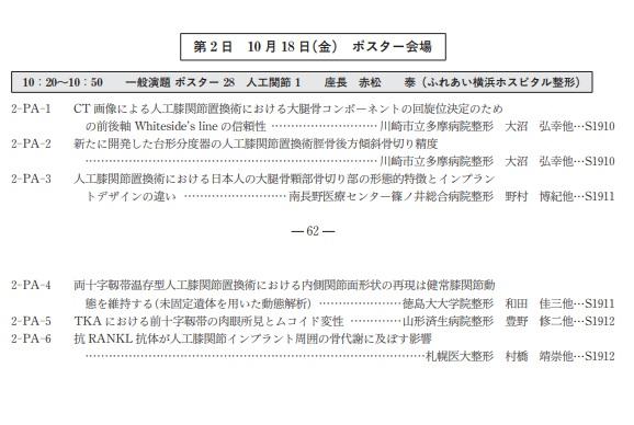 第34回日本整形外科学会基礎プログラム