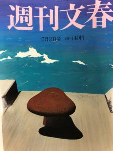 週刊文春7月2日号表紙