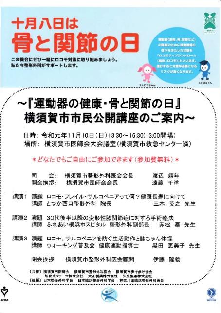 令和1年横須賀市市民公開講座パンフレット