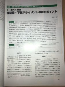 Monthly Book Orthopaedics 12月増刊 執筆ページ
