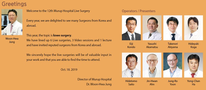 12th Murup Hospital Live Surgery パンフレット