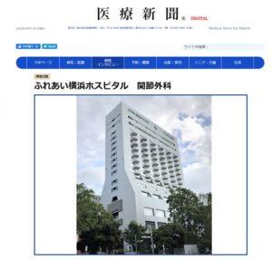 医療新聞デジタルふれあい横浜ホスピタル関節外科