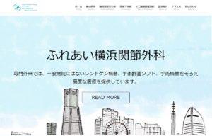新ホームページのトップページ