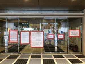 ふれあい横浜ホスピタル病院の入り口に張り付けた赤紙